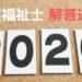 第32回介護福祉士国家試験の解答速報(2020年1月26日実施分)サイトまとめ【令和元年度自己採点】