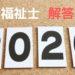 第32回社会福祉士国家試験の解答速報(2020年2月2日実施分)サイトまとめ【令和元年度自己採点】